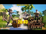 [18+] Шон играет в Sea of Thieves (Xbox One X)