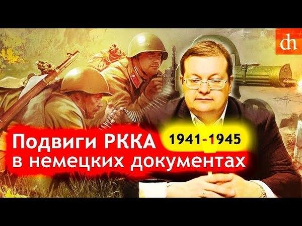Алексей Исаев про подвиги РККА и немецкие архивы