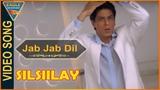Jab Jab Dil Mile Video Song || Silsiilay Movie || Shah Rukh Khan || Eagle Hindi Music