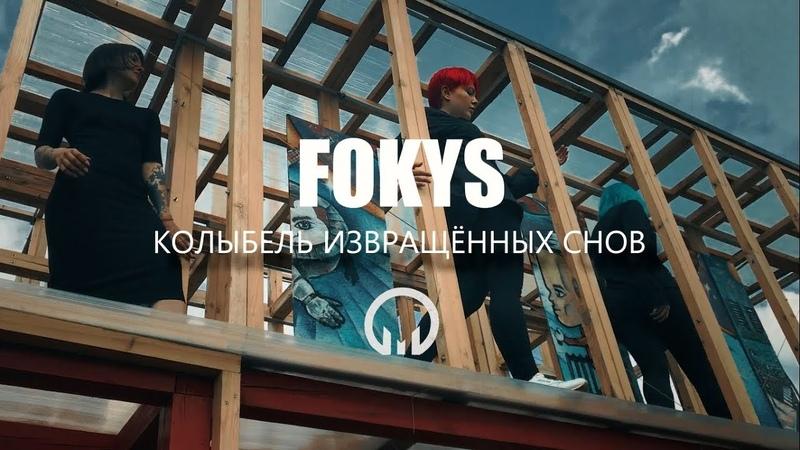 Fokys - Колыбель извращённых снов (КЛИП)