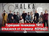 Турецкий телеканал TRT1 отказался от сериала КОЛЬЦО