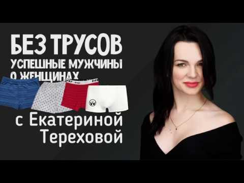 ЭВОразбор с Екатериной Тереховой - как правильно выбрать партнёра для отношений.