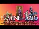 ~「LUMINE×JOJO」タイアップ記念イベント~ TVアニメ「ジョジョの奇妙な冒険&#40