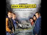 Сериал : Чернобыль Зона отчуждения 4 серия