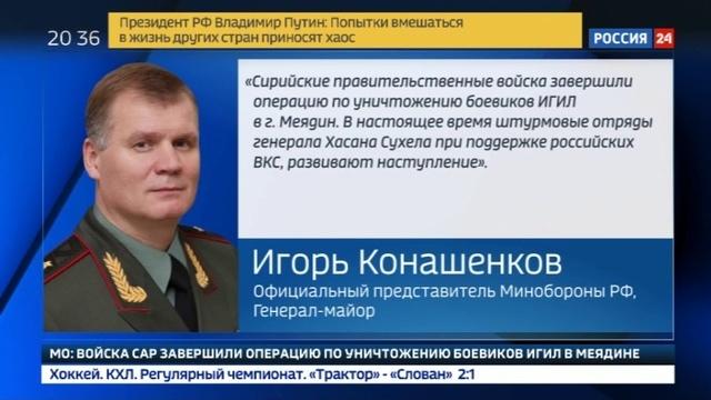 Новости на Россия 24 Игиловцев выбили из Меядина