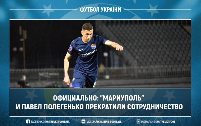 """Официально: """"Мариуполь"""" и Павел Полегенько прекратили сотрудничество"""