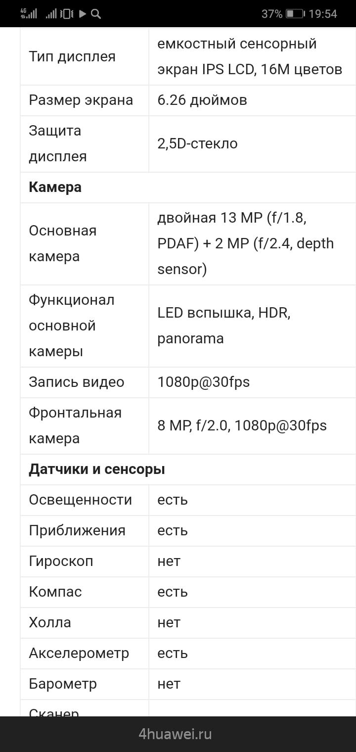 Купить или обменяю honor 8c  Торг Состояние   Объявления Орска и Новотроицка №4836