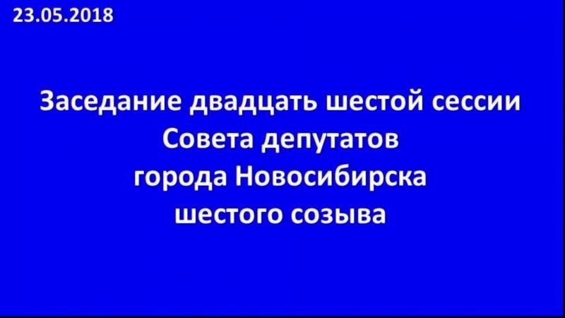 Двадцать шестая сессия Совета депутатов города Новосибирска.