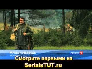 фильм Маша и медведь 1, 2 сериясмотреть Трейлер онлайн все серии с 21.04.2013 (мультфильм)