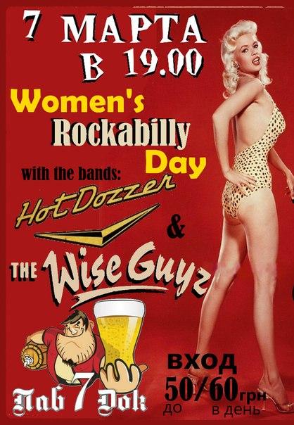 07.03  WiseGuyz + Hot Dozzer - 7ой Док. Запорожье.