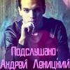 Подслушано | Андрей Леницкий^^