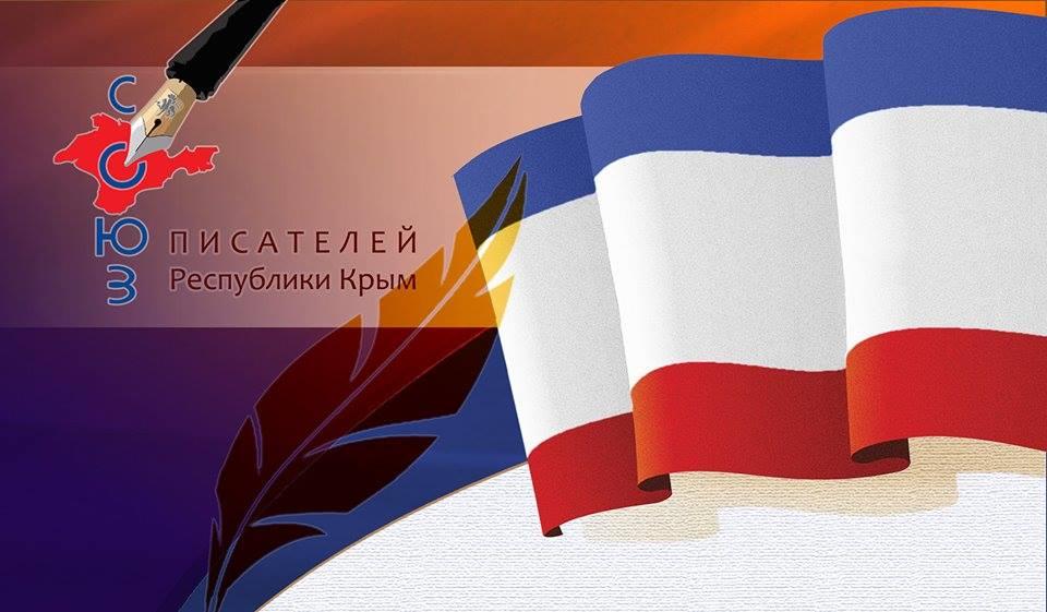 Союз писателей Республики Крым