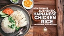 How to Make Authentic Hainanese Chicken Rice By a Hainanese Person Recipe