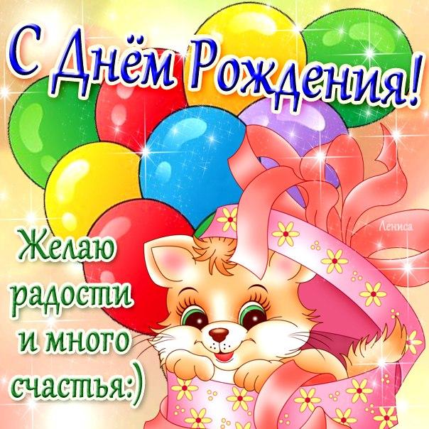 Прикольное поздравление с днём рождения ребенку девочке