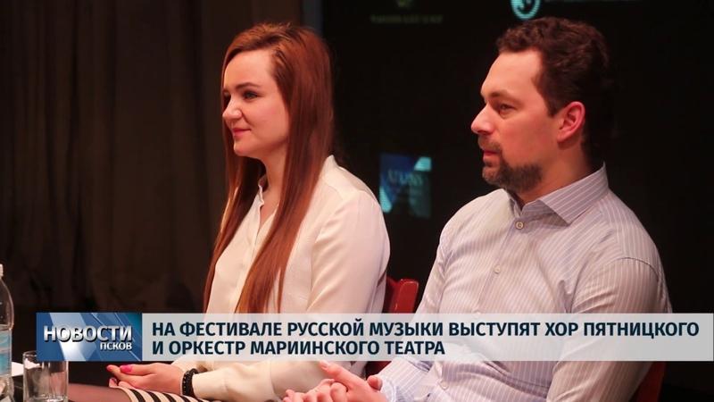 Новости Псков 21 02 2019 На фестивале русской музыки выступит оркестр Мариинского театра