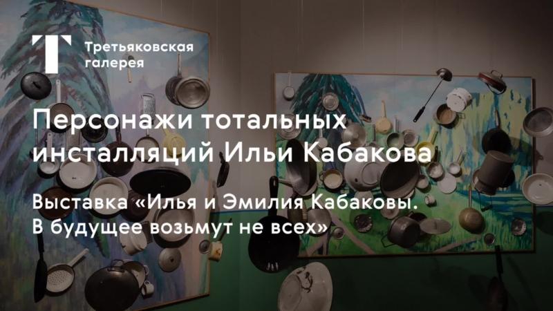 Выставка Илья и Эмилия Кабаковы. В будущее возьмут не всех. Онлайн экскурсия