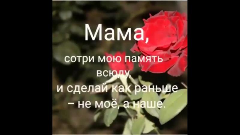 Про мою любимую мамочку