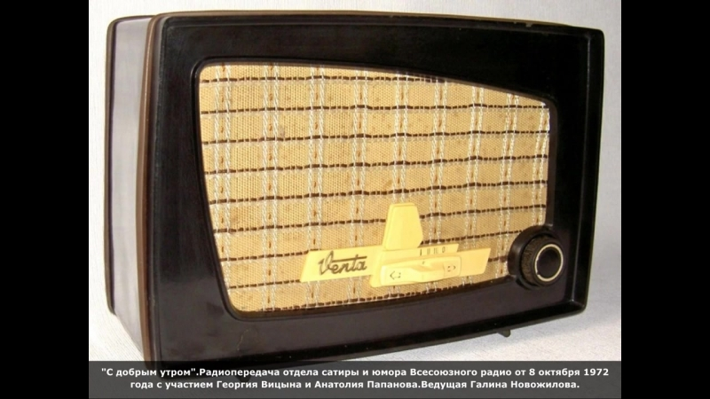 С добрым утром Передача от 08 10 1972 г с участием Г Вицына и А Папанова Ведущая Г Новожилова смотреть онлайн без регистрации