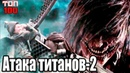 Атака титанов. Фильм второй Конец света / Attack on Titan - End of the World2015.ТОП-100. Трейлер