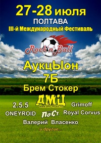 "27-28 июля: ""ROCK'N'BALL- 2013"""