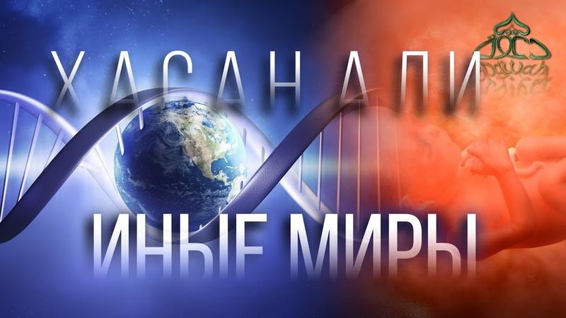 ИНЫЕ МИРЫ - ПЕРЕМЕЩЕНИЕ МЕЖДУ МИРАМИ - ХАСАН АЛИ