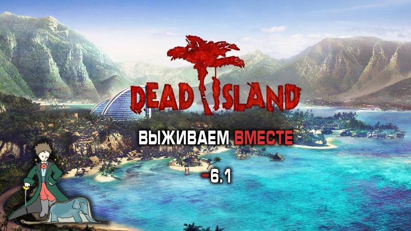 Dead Island выживаем вместе, 6.1