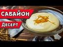Как Приготовить Крем Сабайон с Шампанским Рецепт Десерта