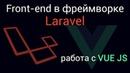 Front-End в фреймворке Laravel. Работа с Vue.js