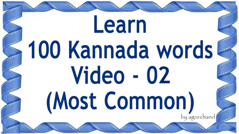 100 Kannada Words (02) - Learn Kannada through English