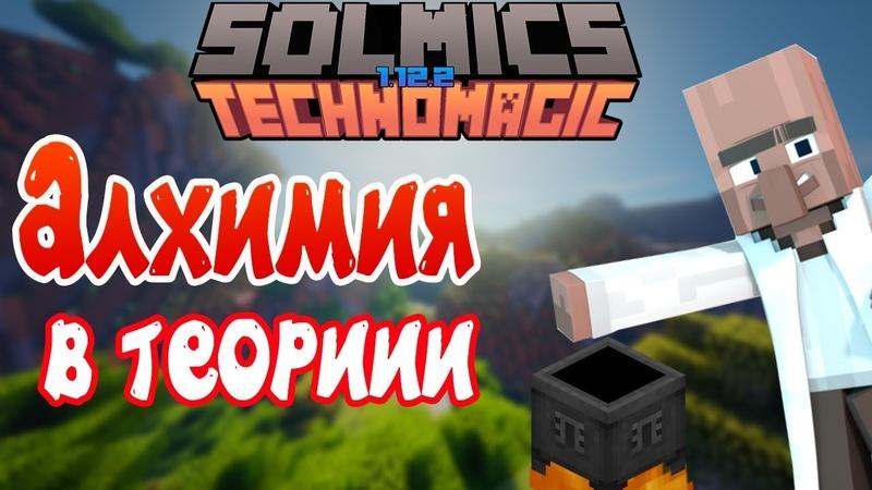 Solmiсs TechnoMagic 1.12.2 5 - Теоретическая алхимия
