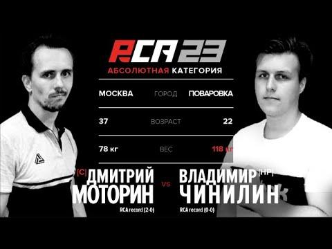 RCA 23 Дмитрий Моторин vs. Владимир Чинилин.