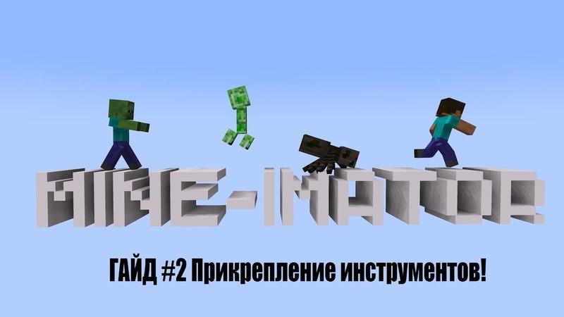 Гайд Mine-imator 2 прикрепление инструментов