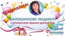 Шапошникова Людмила Корпорация ЗУС Открытие звания директора