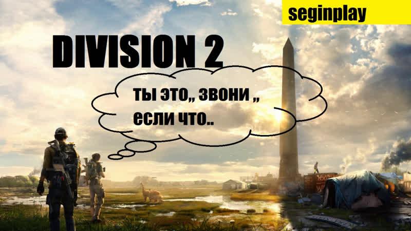 Tom Clancys THE DIVISION 2 - СЕТ ДЛЯ PVP-PVE КАЧАЮСЬ ДО 30 лвл - SEGINPLAY