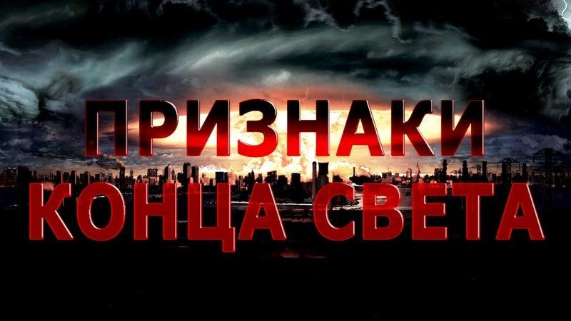 Тайна конца света. Предсказания Иоанна Богослова
