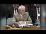 Легендарная речь Виталия Чуркина на экстренном заседании Совета Безопасности по ситуации в Южной Осетии.