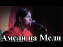 Амели на Мели Клуб Ящик Санкт Петербург 21 09 2018