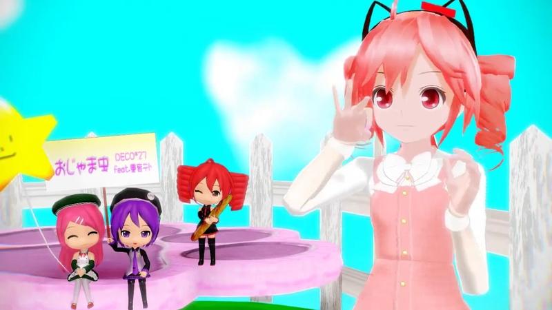 【MMD】【重音テトKasane Teto】 おじゃま虫 Ojama Mushi 【UTAUCOVER】