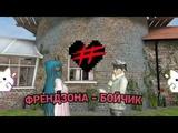 AVAKIN LIFE music video    ФРЕНДЗОНА - БОЙЧИК
