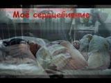Юлия Савичева - Сердцебиение( new 2011)