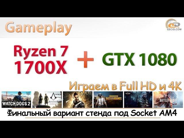 AMD Ryzen 7 1700X GeForce GTX 1080 тестируем финальный вариант Socket AM4 системы