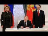Президент России Владимир Путин подписал закон о вступлении Крыма в состав РФ