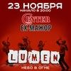 Lumen   23 ноября   Ставрополь  Center(ex-Мажор)