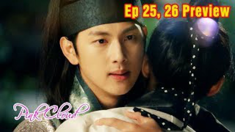 Don't leave me alone ~ The King in Love 왕은 사랑한다 Ep 25, 26 Preview ~ Im Si Wan And Yoon Ah