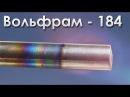 Вольфрам Самый ТУГОПЛАВКИЙ Металл На ЗЕМЛЕ