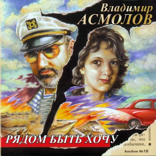 Владимир Асмолов альбом Рядом быть хочу. Альбом № 16