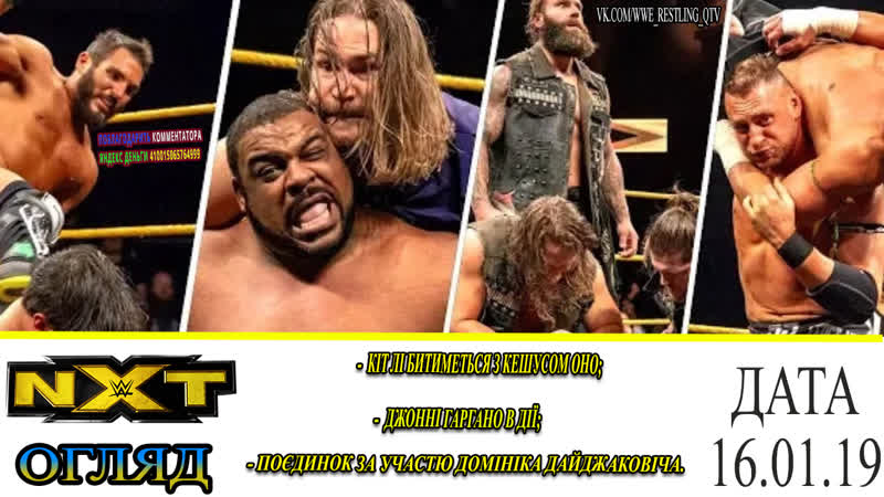 [Wrestling Ukraine]Highlights]WWE NXT Highlights 16 January 2019 HD]Огляд Українською]