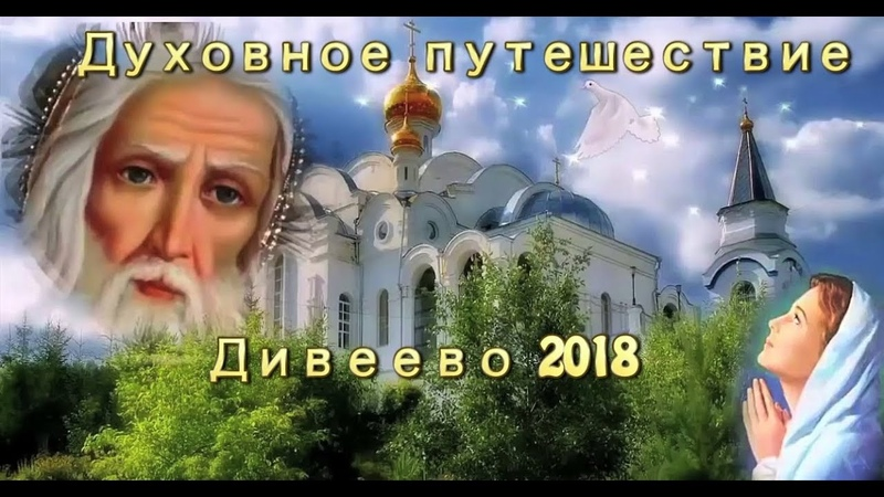 Фильм о Дивеево и святом Серафиме Саровском 2018