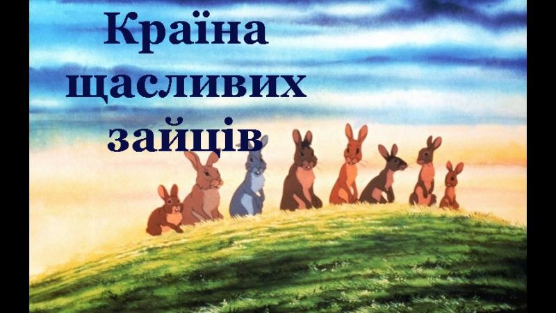 Країна щасливих зайців 110