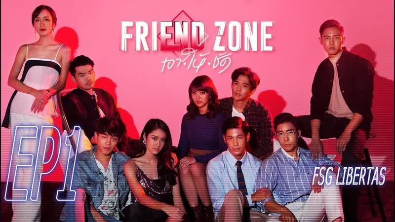 [FSG Libertas] [01/12] Friend Zone / Френдзона: Желать, отдавать, получать [рус.саб]